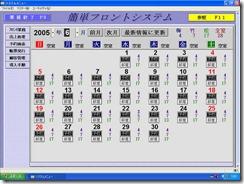 簡単フロントシステム 画面イメージ 2