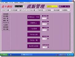 「直販管理」画面イメージ_1