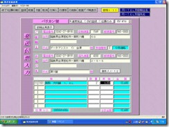 「直販管理」画面イメージ_2
