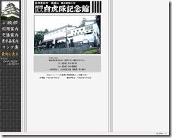 会津飯盛山 白虎隊記念館