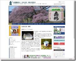 矢祭町 合名会社 藤井酒造店