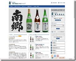 藤井酒造店 ショッピングサイト