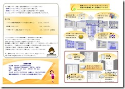 簡単フロント会計システムカタログ