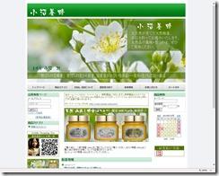 小沼養蜂 ショッピングサイト