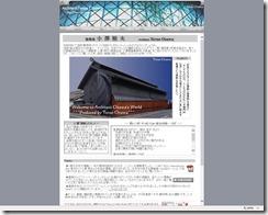 建築家 小澤照夫