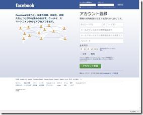Facebookアカウント登録画面