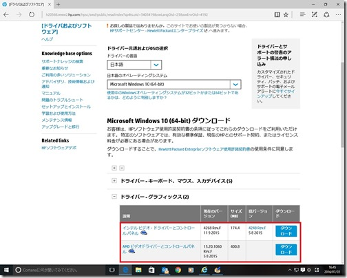 HP社のWindows10 x64 Graphic Driver ダウンロードサイト(HP ProBook 470 G1)