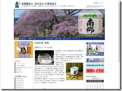 新商号 「株式会社 矢沢酒造店」のホームページ