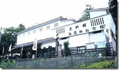 白虎隊記念館 外観