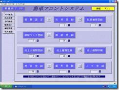 簡単フロントシステム 画面イメージ 1