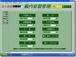 「蔵内容器管理」画面イメージ_1