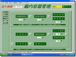 「蔵内容器管理」画面イメージ_2