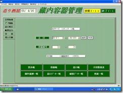 「蔵内容器管理」画面イメージ_3