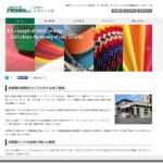 仁平テント店 ホームページ