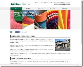 有限会社 仁平テント店 ホームページ