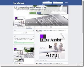 データアシスト イン 会津 Facebookページへ