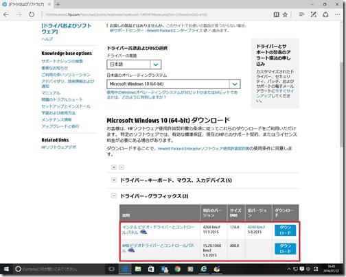 HP社のWindows10 x64 Graphic Driver ダウンロードサイト(HP ProBook 470 G1)