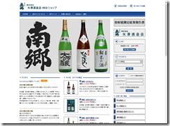 新商号 「株式会社 矢沢酒造店」のショッピングサイト